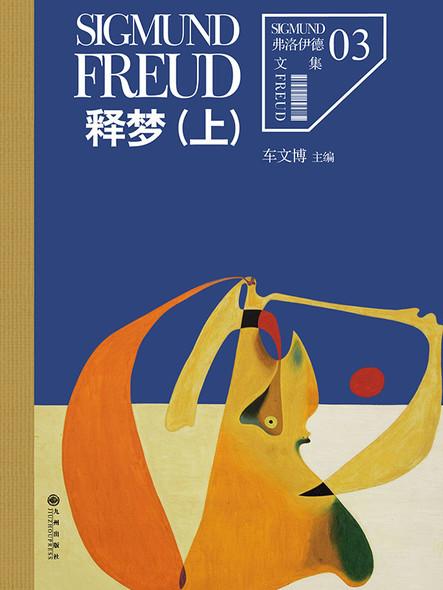 Sigmund Freud3\4: The Interpretation of Dreams(Volume 1 &Volume 2)
