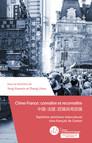 Chine-France : connaître et reconnaître : Septième séminaire interculturel sino-français de Canton