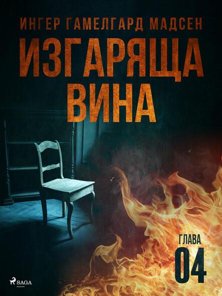 Изгаряща вина – Четвърта глава