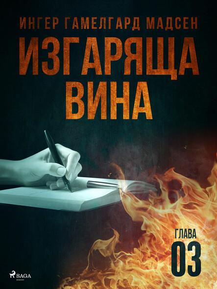 Изгаряща вина – Трета глава
