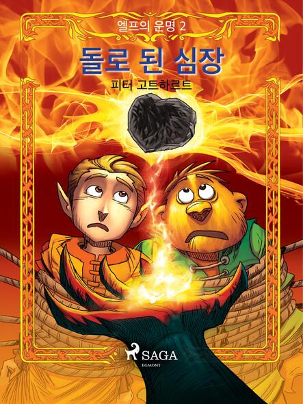 엘프의 운명 2: 돌로 된 심장