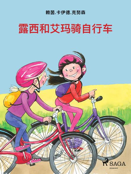 露西和艾玛骑自行车