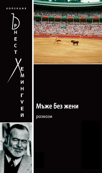 Men Without Women [Bulgarian] : Short Story Collection