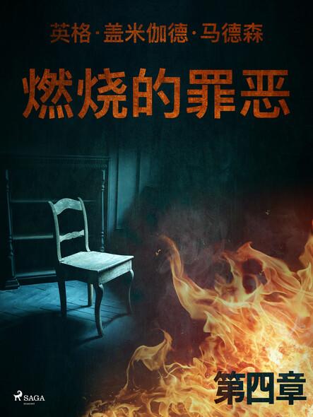 燃烧的罪恶 - 第四章