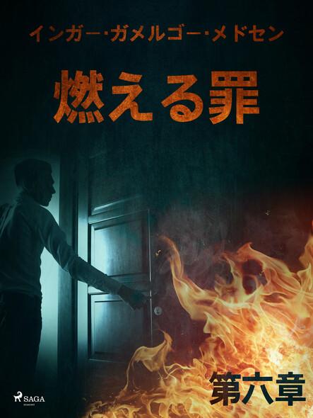 燃える罪-第六章