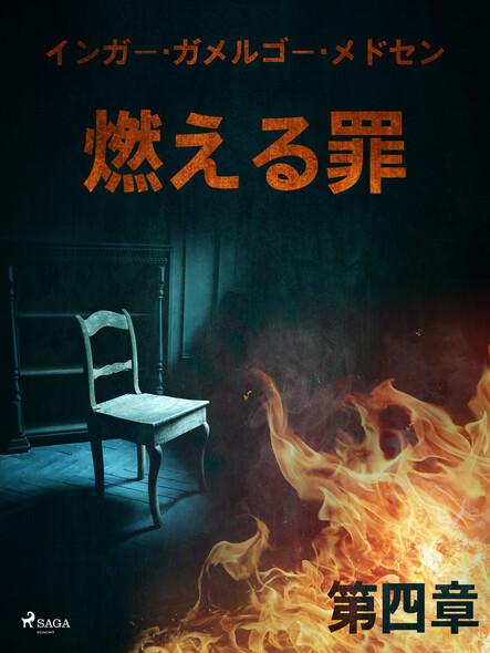 燃える罪-第四章