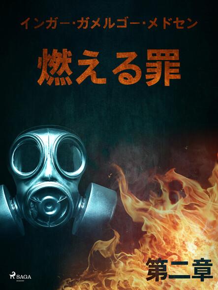 燃える罪-第二章
