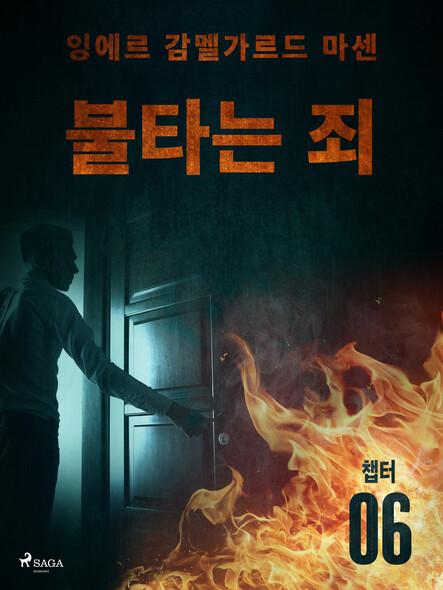 불타는 죄 - 챕터 6