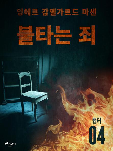 불타는 죄 - 챕터 4