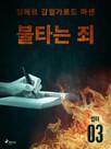 불타는 죄 - 챕터 3