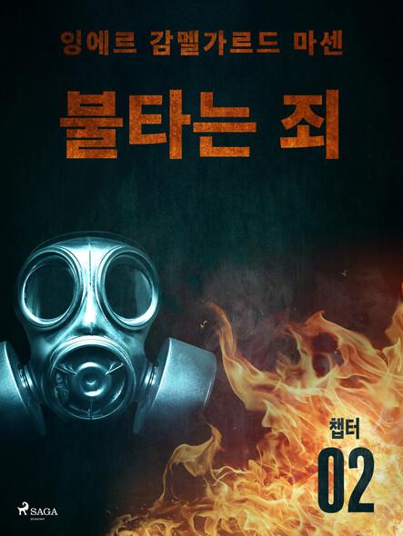 불타는 죄 - 챕터 2
