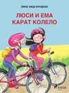 Люси и Ема карат колело