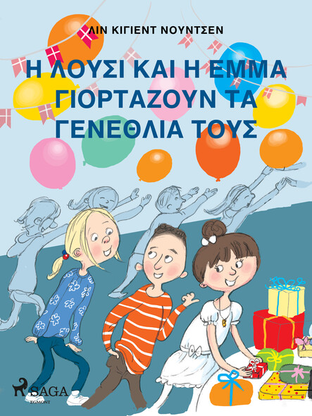 Η Λούσι και η Έμμα Γιορτάζουν τα Γενέθλιά τους