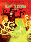 Hatima ya Vibwengo 4: Filimbi ya Kichawi