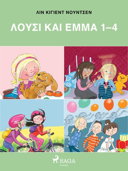 Λούσι και Έμμα 1-4