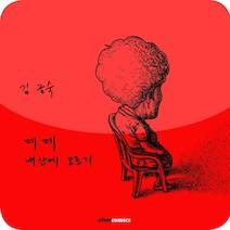 할머니의 일상, 내 산에 오르기 | Gendry-Kim, Keum Suk