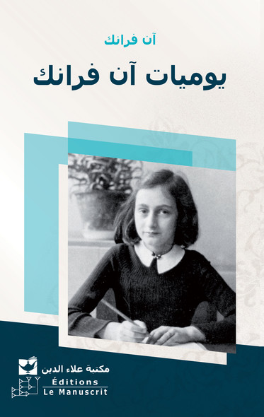 Journal d'Anne Frank (version arabe)